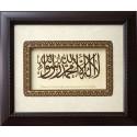 Shahadah 11 x 13