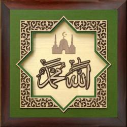Allah Muhammad 10 x 10